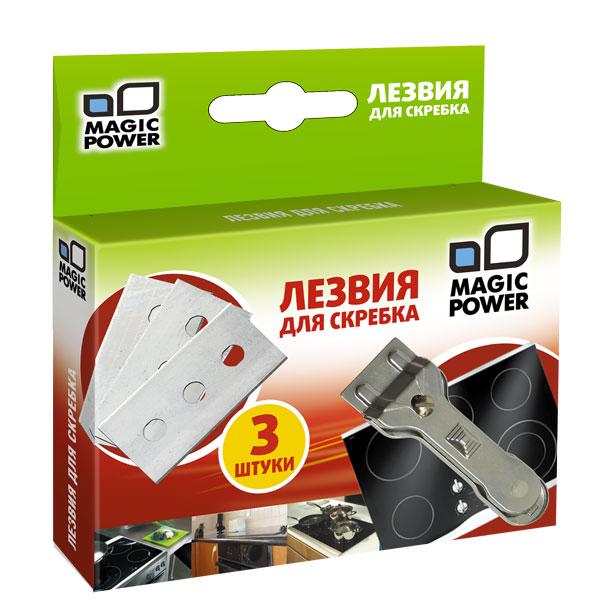 Лезвия для скребка стальные, 3шт.МР-604